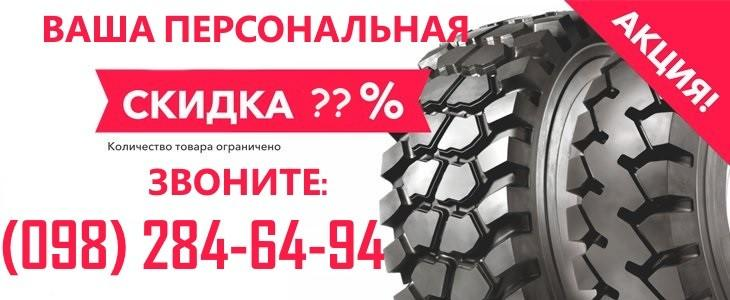 Шина 650/55 R26.5 Alliance 885 170D TL