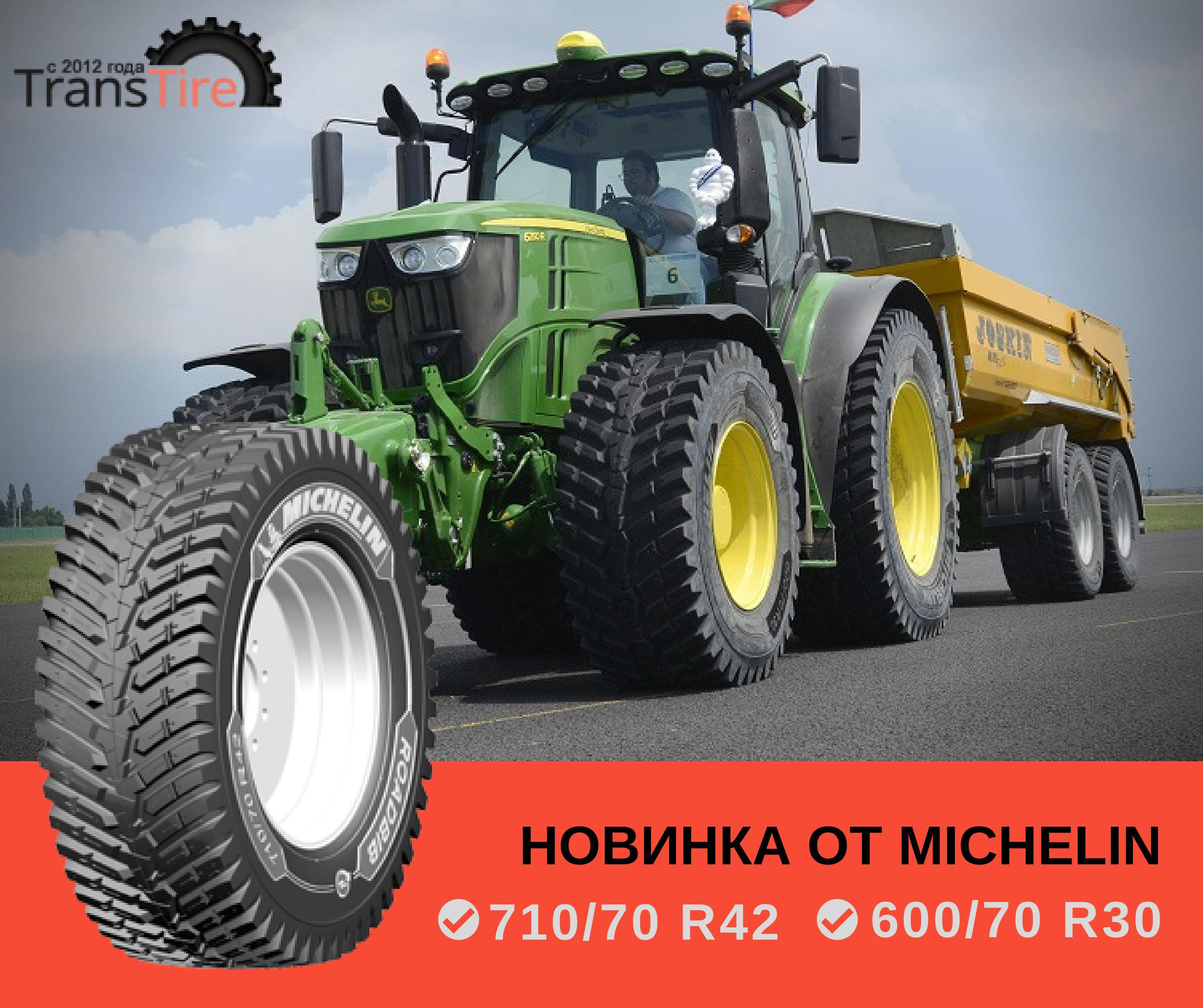 Фото: Michelin RoadBib